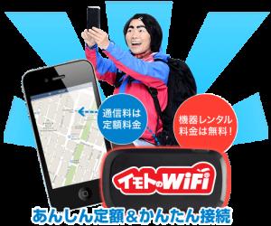 imoto_wifi